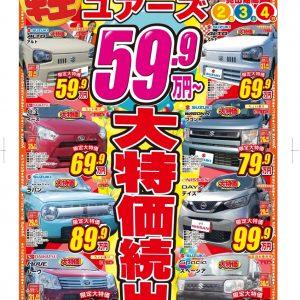 59.9万円から!!!大特価続出ヽ(^o^)丿