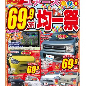 69.9万円均一祭開催!!!