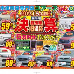 決算SALE!!!59.9万円~