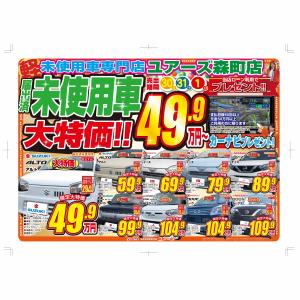 軽未使用車が49.9万円から!!!