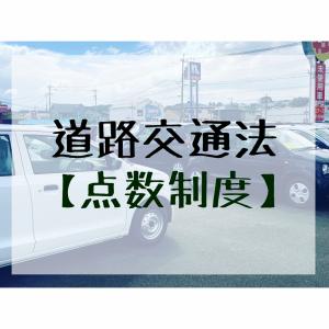 道路交通法【点数制度】