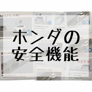 安全機能紹介【ホンダ】